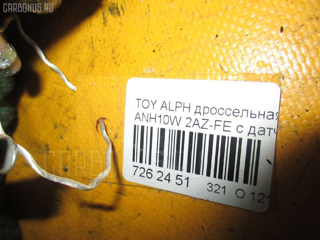 Дроссельная заслонка TOYOTA ALPHARD ANH10W 2AZ-FE Фото 3