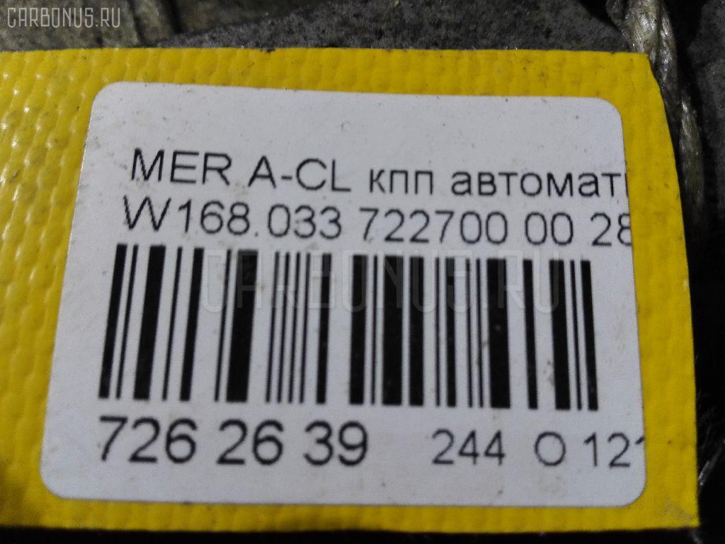 КПП автоматическая MERCEDES-BENZ A-CLASS W168.033 166.960 Фото 8