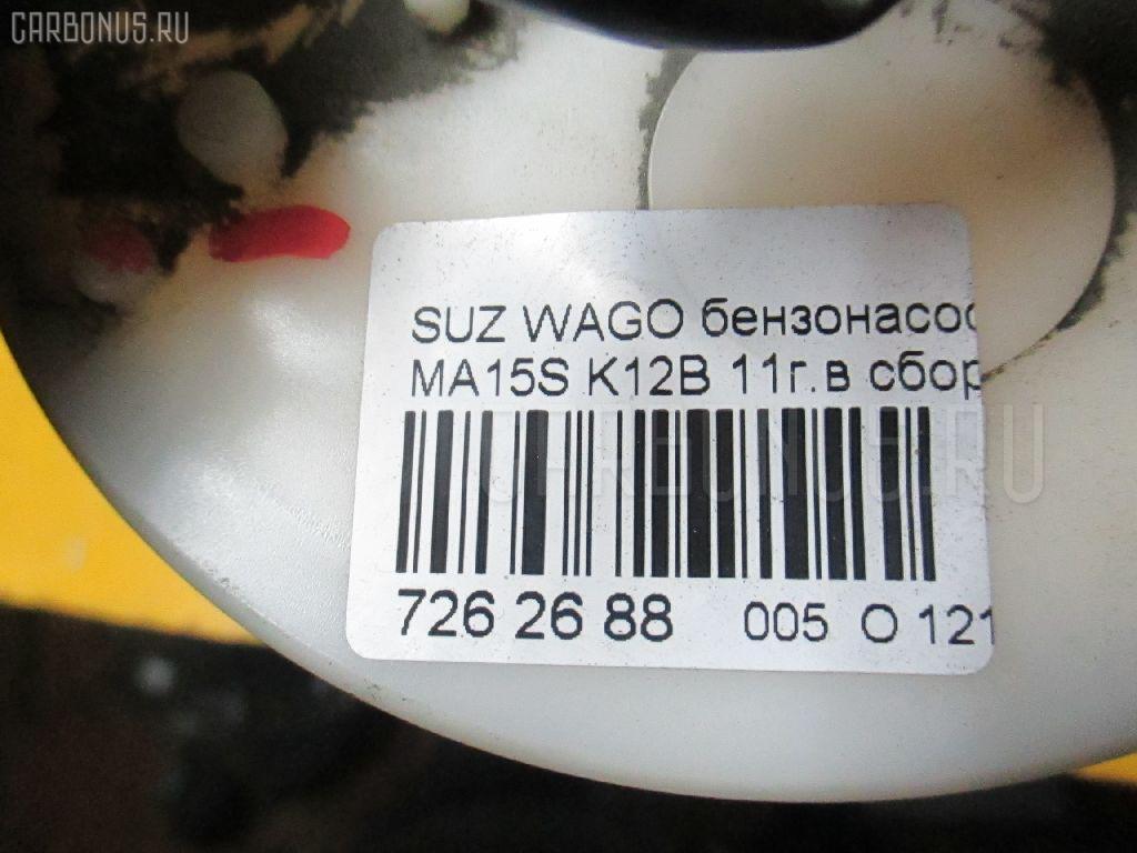 Бензонасос SUZUKI WAGON R SOLIO MA15S K12B Фото 3