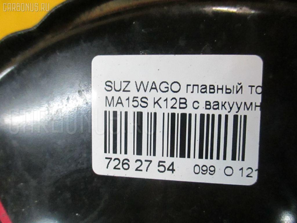 Главный тормозной цилиндр SUZUKI WAGON R SOLIO MA15S K12B Фото 4