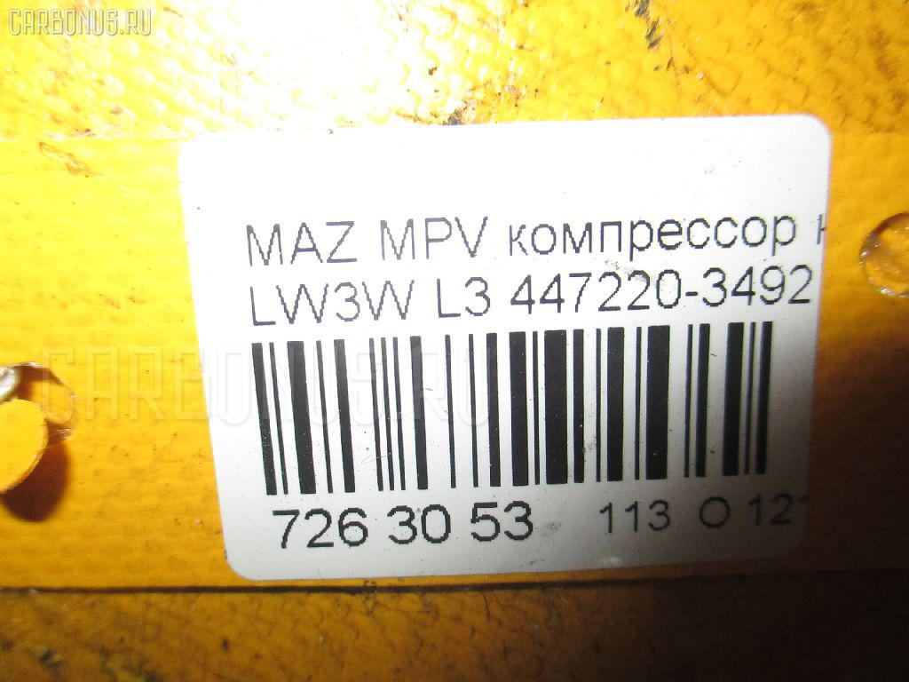 Компрессор кондиционера MAZDA MPV LW3W L3 Фото 4