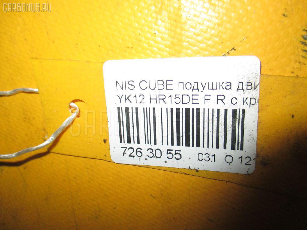 Подушка двигателя NISSAN MARCH YK12 HR15DE Фото 3