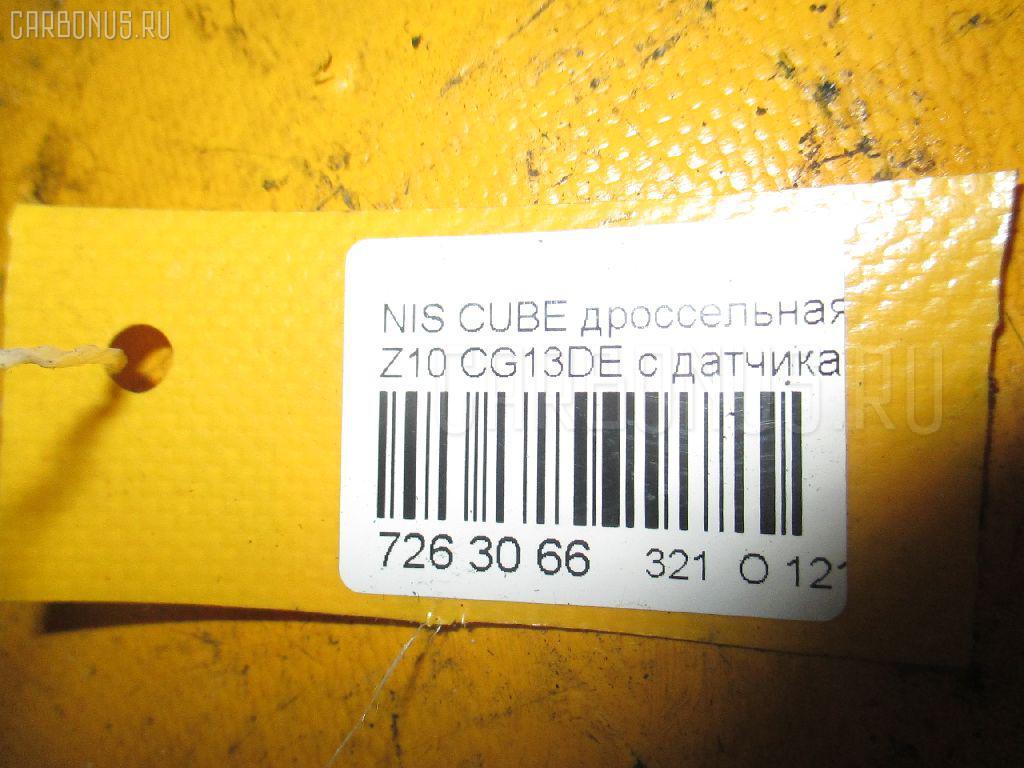 Дроссельная заслонка NISSAN CUBE Z10 CG13DE Фото 3