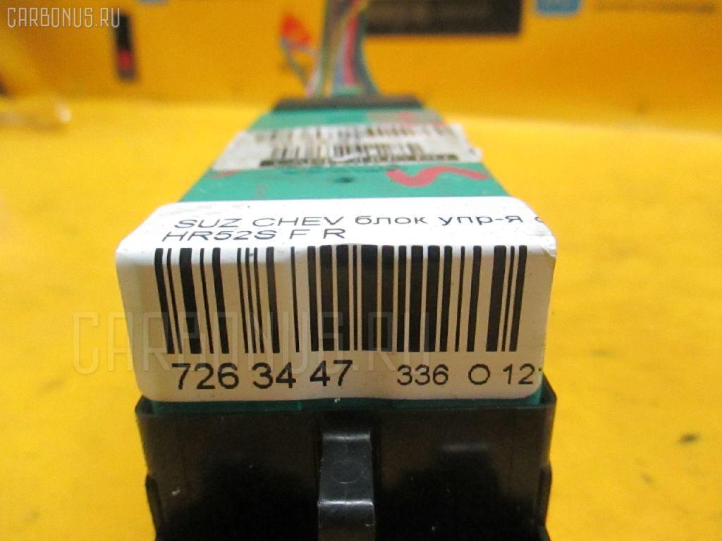 Блок упр-я стеклоподъемниками SUZUKI CHEVROLET CRUZE HR52S Фото 3