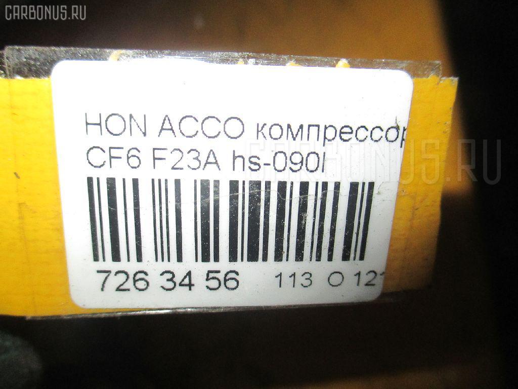 Компрессор кондиционера HONDA ACCORD WAGON CF6 F23A Фото 4
