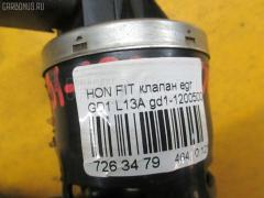 Клапан egr Honda Fit GD1 L13A Фото 3