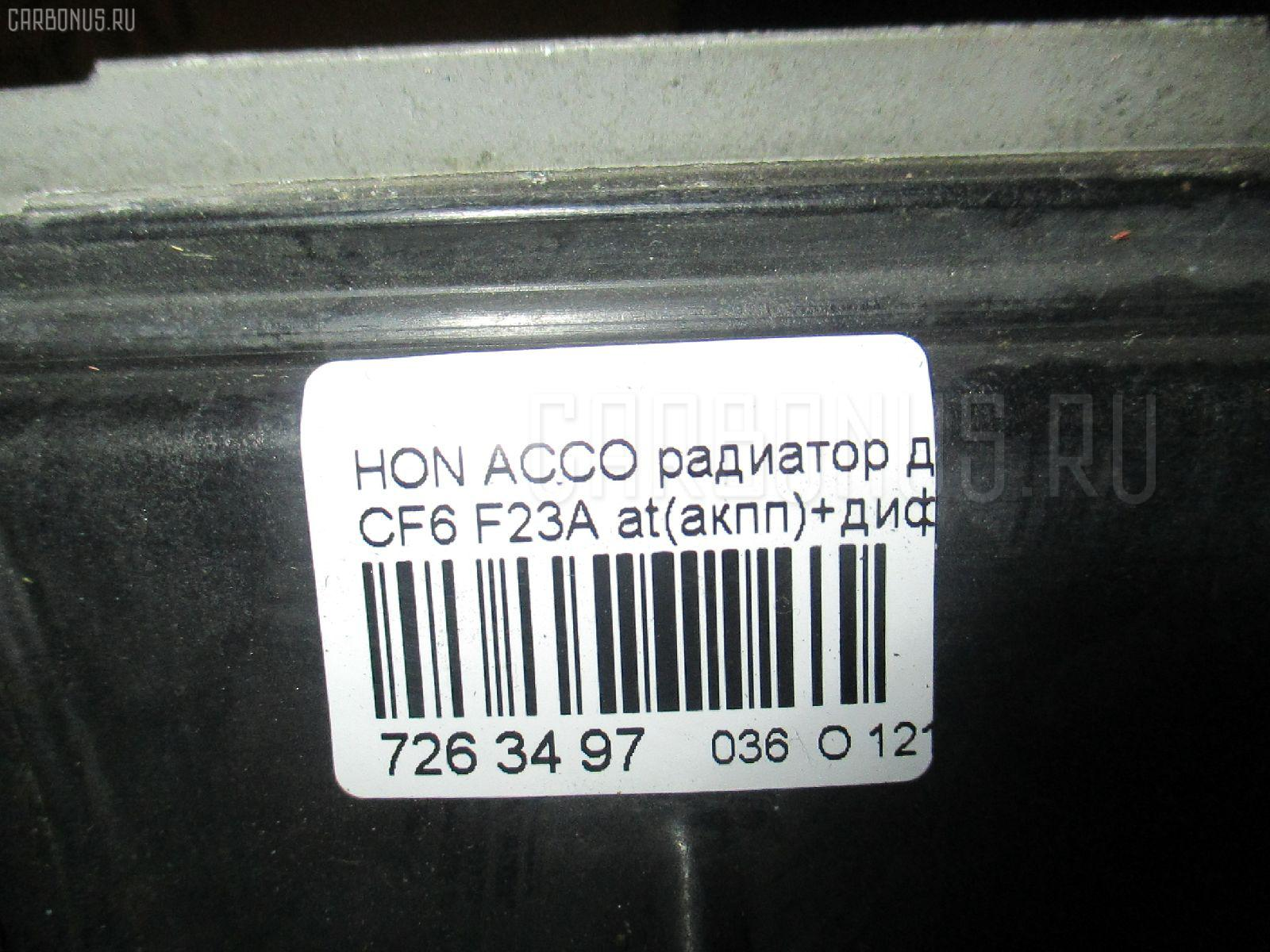 Радиатор ДВС HONDA ACCORD WAGON CF6 F23A Фото 3