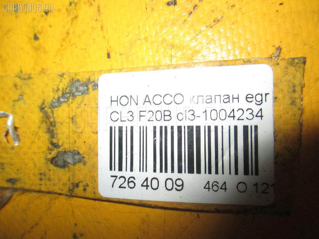 Клапан egr HONDA ACCORD CL3 F20B Фото 3