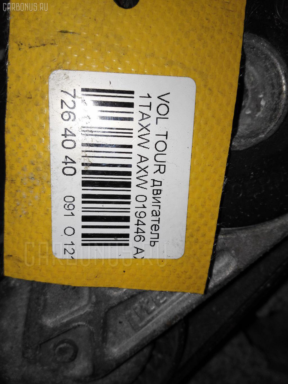 Двигатель VOLKSWAGEN TOURAN 1TAXW AXW Фото 7