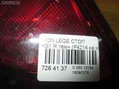 Стоп на Honda Legend KB1 Фото 3