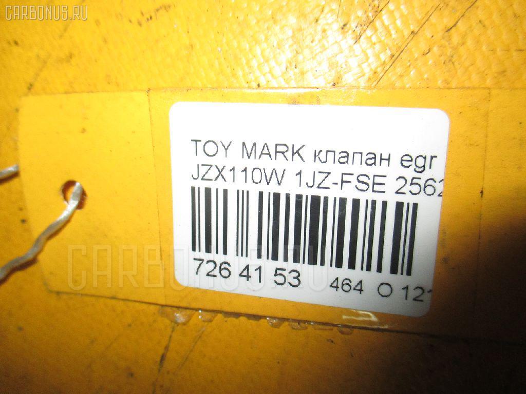 Клапан egr TOYOTA MARK II BLIT JZX110W 1JZ-FSE Фото 4
