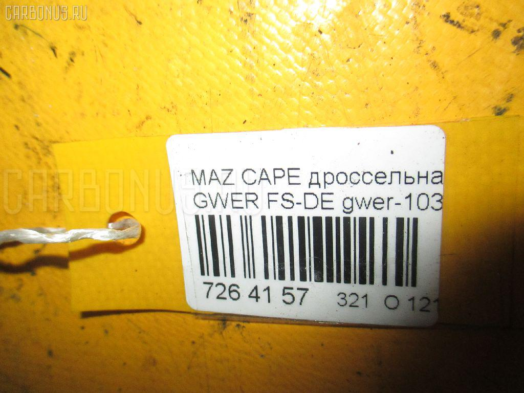 Дроссельная заслонка MAZDA CAPELLA WAGON GWER FS-DE Фото 3