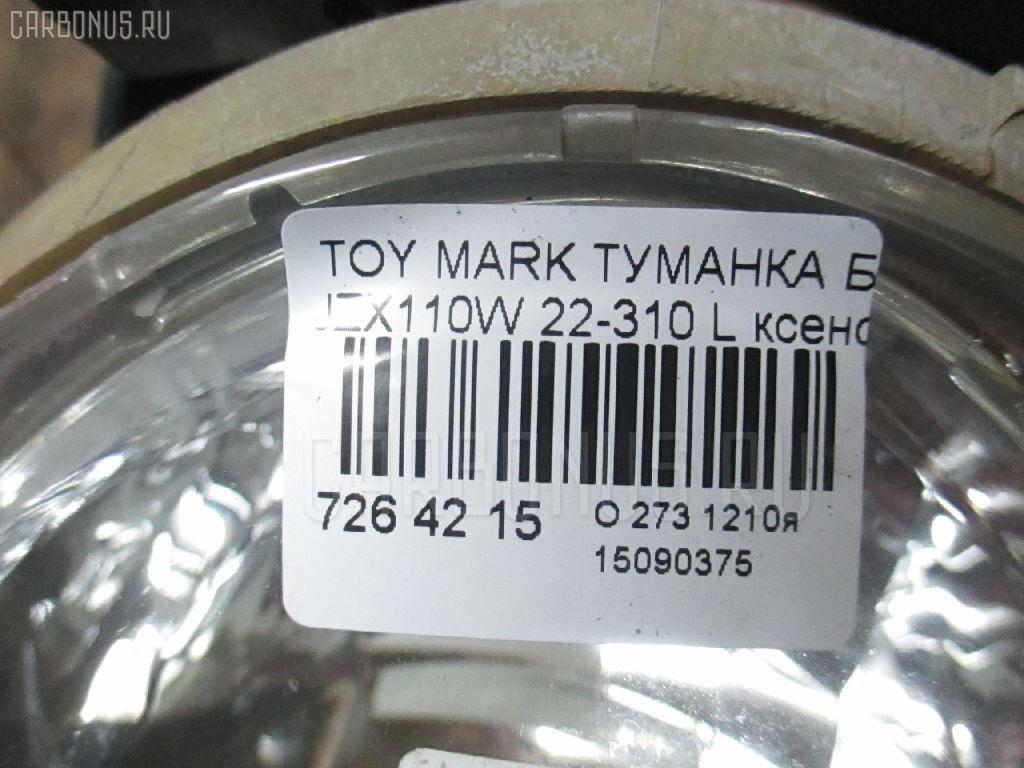 Туманка бамперная TOYOTA MARK II BLIT JZX110W Фото 3