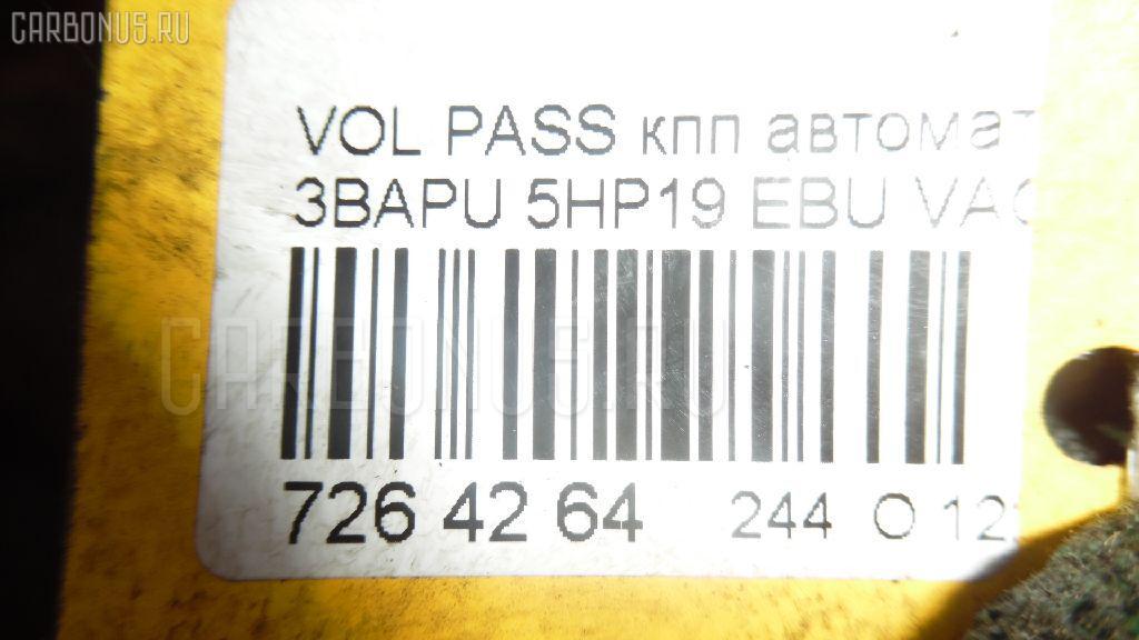 КПП автоматическая VOLKSWAGEN PASSAT VARIANT 3BAPU APU Фото 10