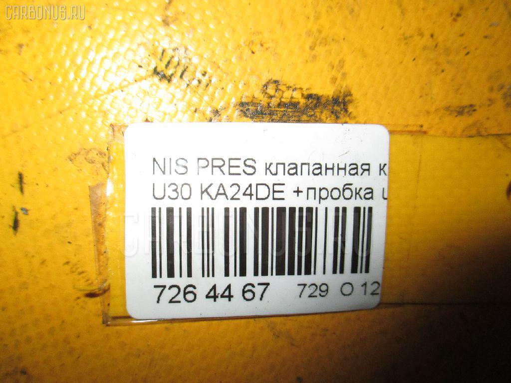 Клапанная крышка NISSAN PRESAGE U30 KA24DE Фото 3