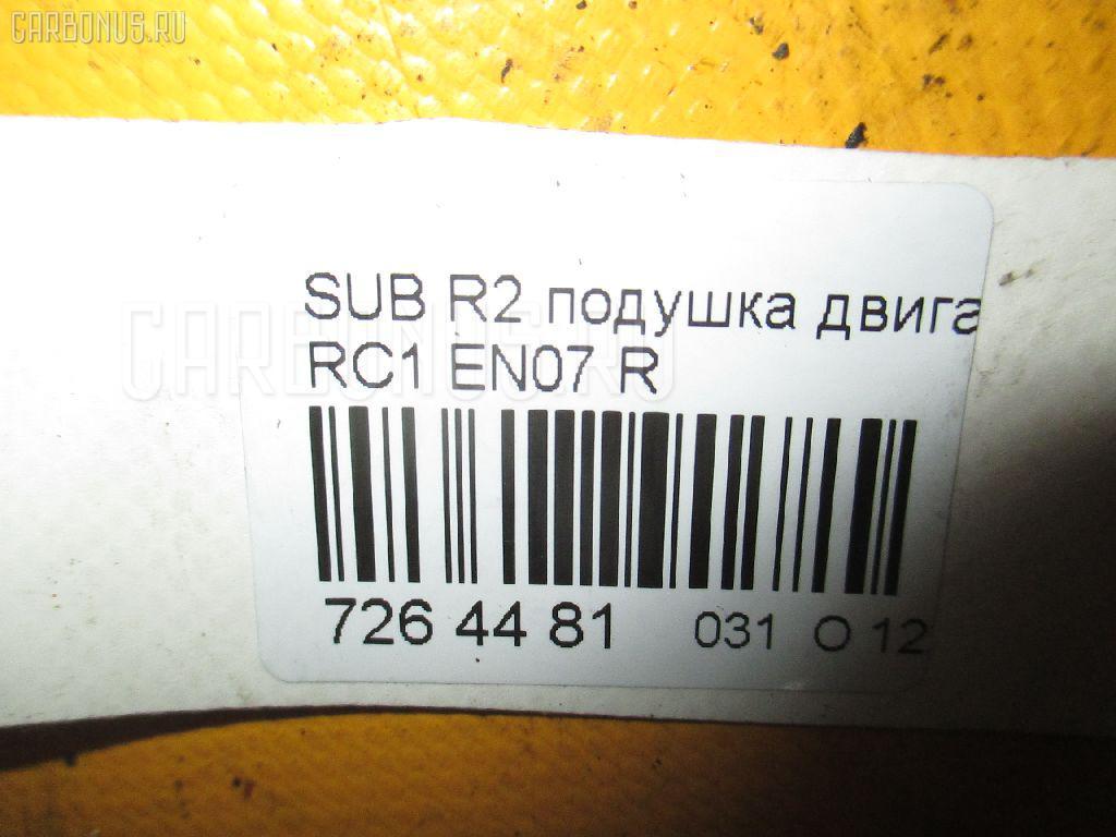Подушка двигателя SUBARU R2 RC1 EN07 Фото 3