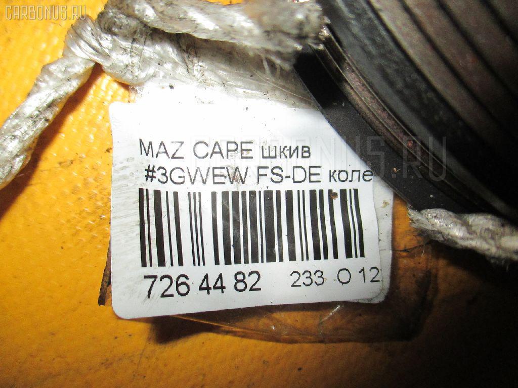 Шкив MAZDA CAPELLA WAGON GWEW FS-DE Фото 4