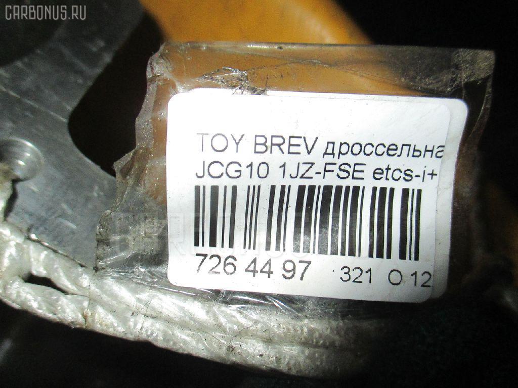 Дроссельная заслонка TOYOTA BREVIS JCG10 1JZ-FSE Фото 4