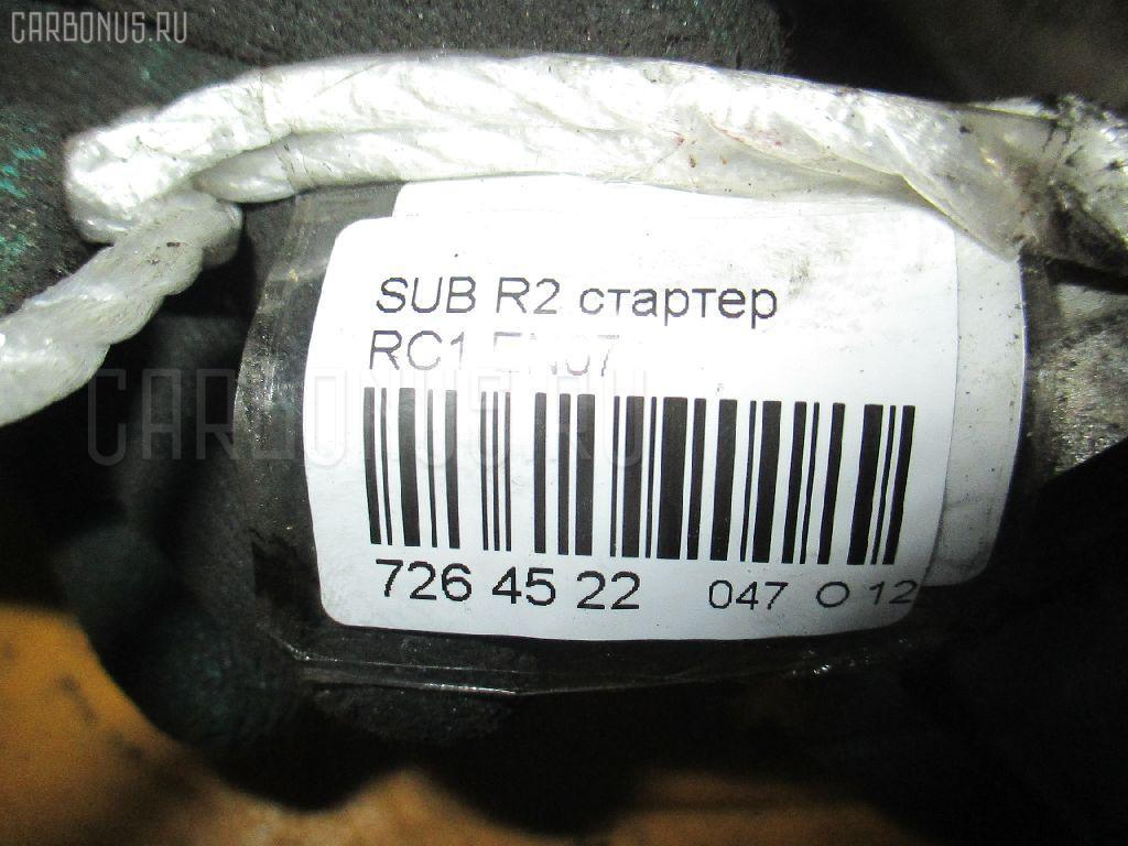Стартер SUBARU R2 RC1 EN07 Фото 3