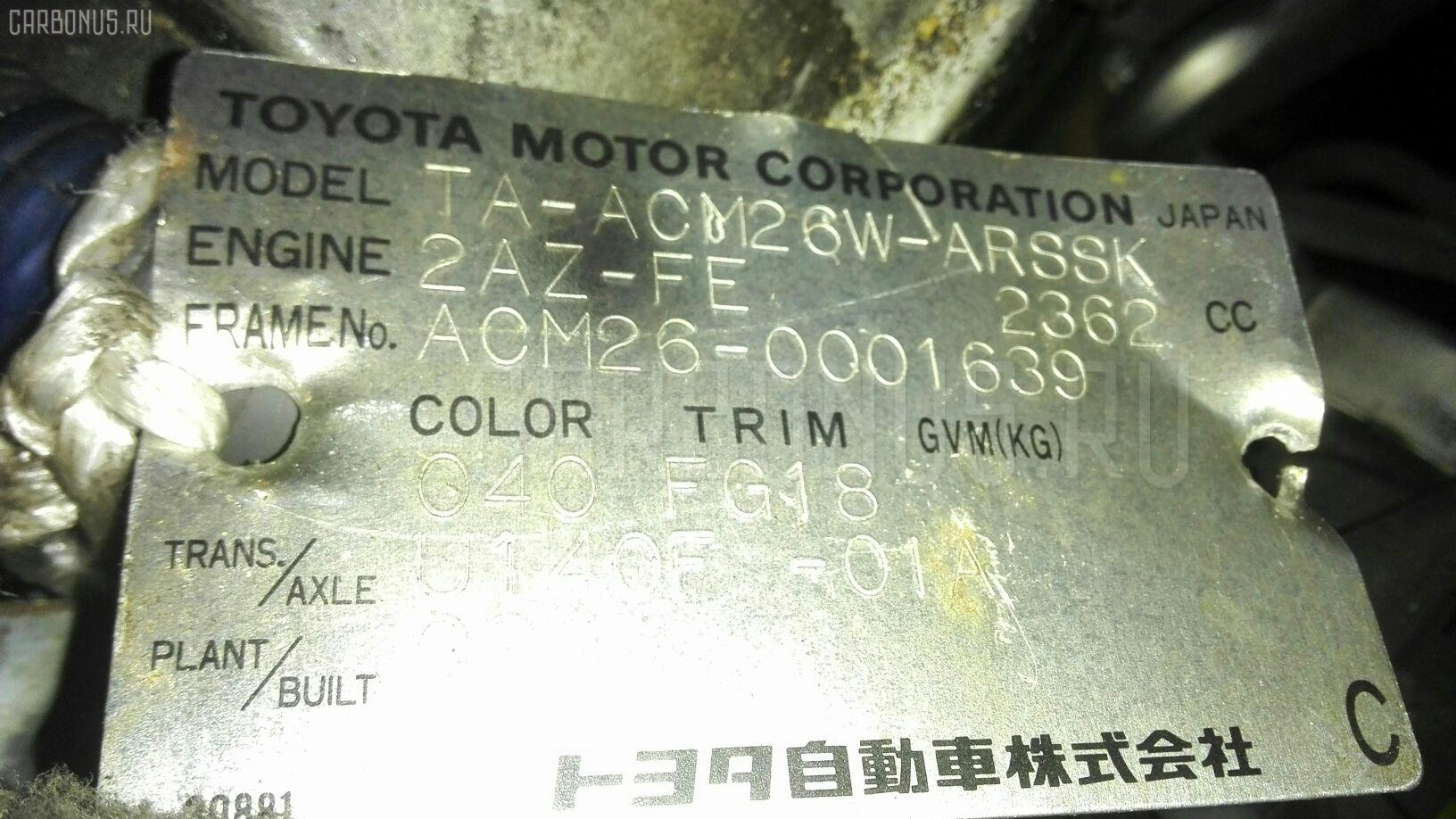 Двигатель TOYOTA IPSUM ACM26W 2AZ-FE. Фото 5