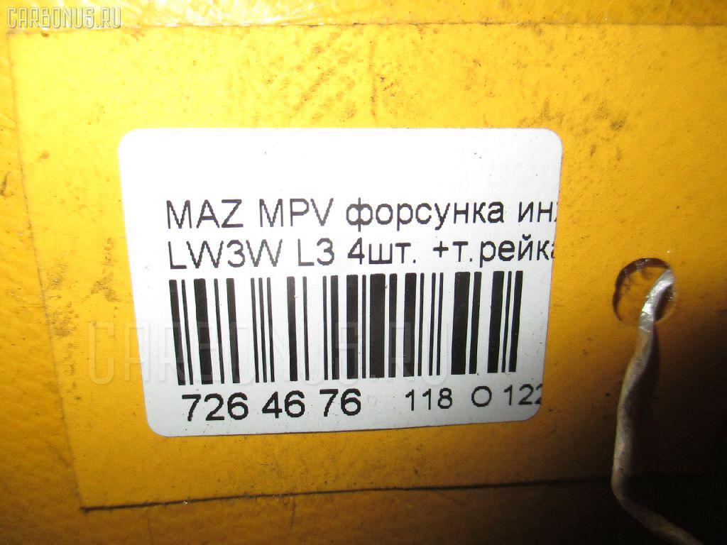 Форсунка инжекторная MAZDA MPV LW3W L3 Фото 3