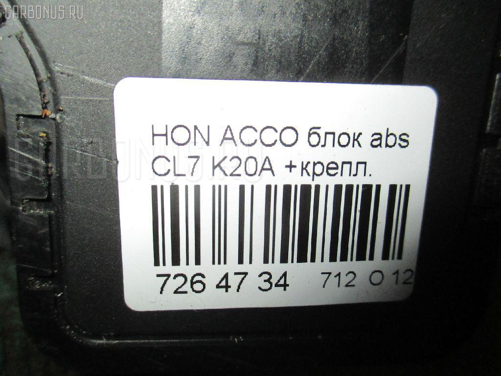 Блок ABS HONDA ACCORD CL7 K20A Фото 7