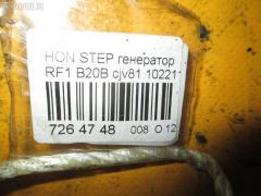 Генератор Honda Stepwgn RF1 B20B Фото 3