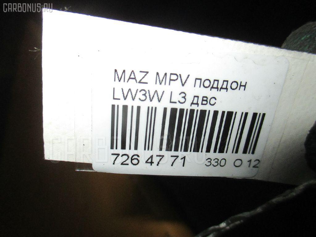 Поддон MAZDA MPV LW3W L3 Фото 3