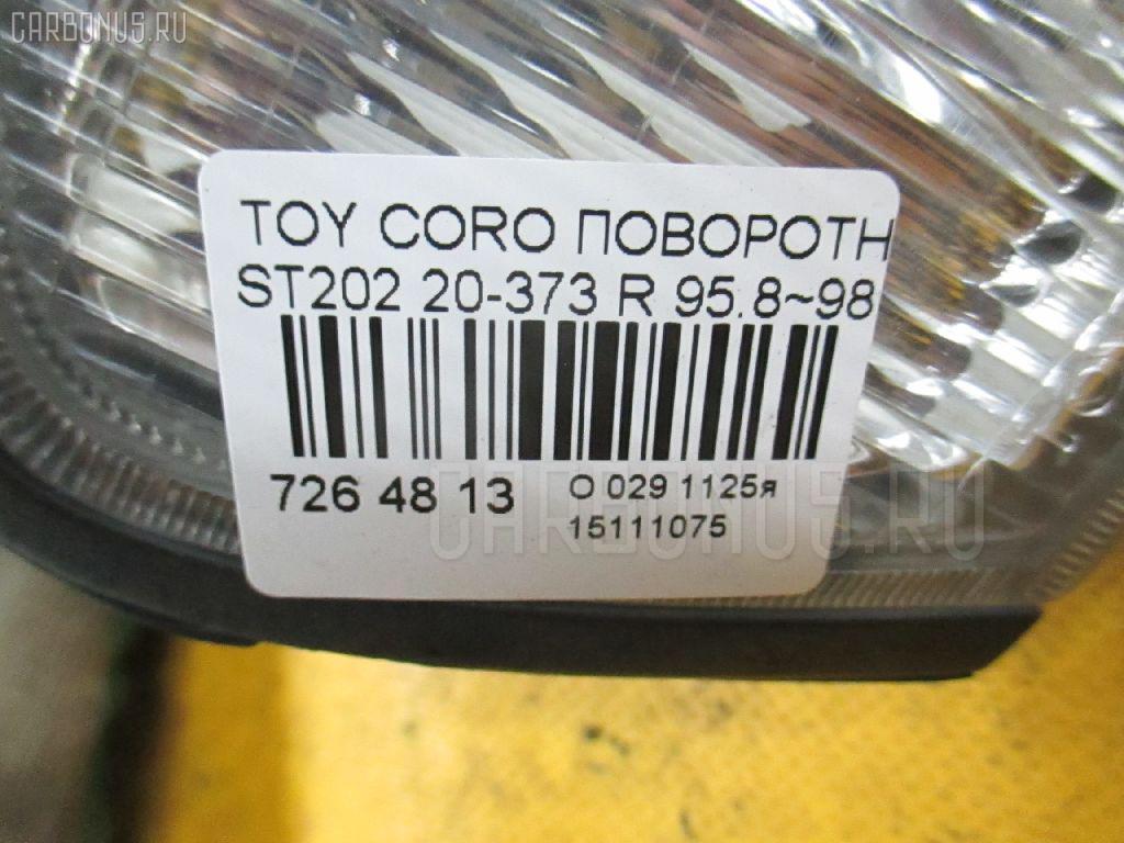 Поворотник к фаре TOYOTA CORONA EXIV ST202 Фото 3
