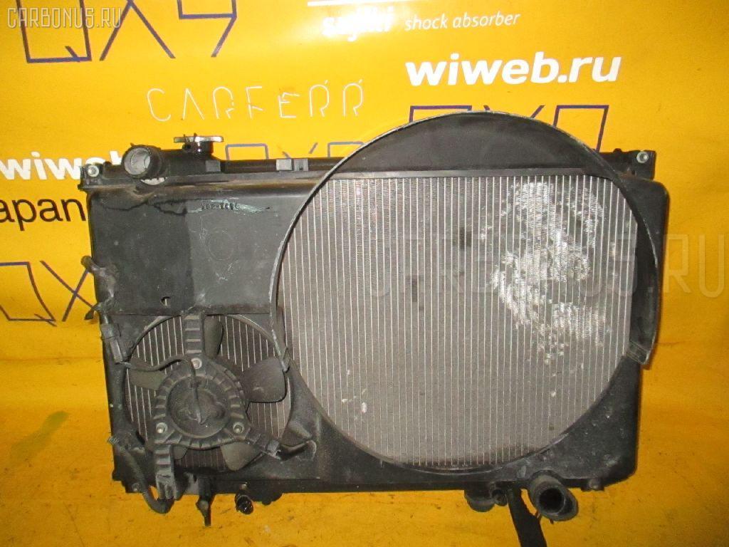 Радиатор ДВС TOYOTA CROWN MAJESTA JZS155 2JZ-GE. Фото 7