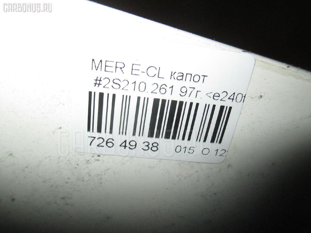 Капот MERCEDES-BENZ E-CLASS STATION WAGON S210.261 Фото 5