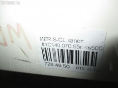 Капот WDB1400701A188028 A1408801057, A14088300613 на Mercedes-Benz S-Class Coupe C140.070 Фото 5