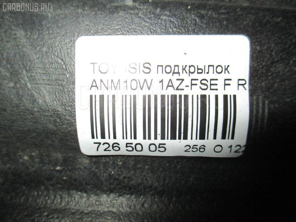 Подкрылок TOYOTA ISIS ANM10W 1AZ-FSE Фото 2