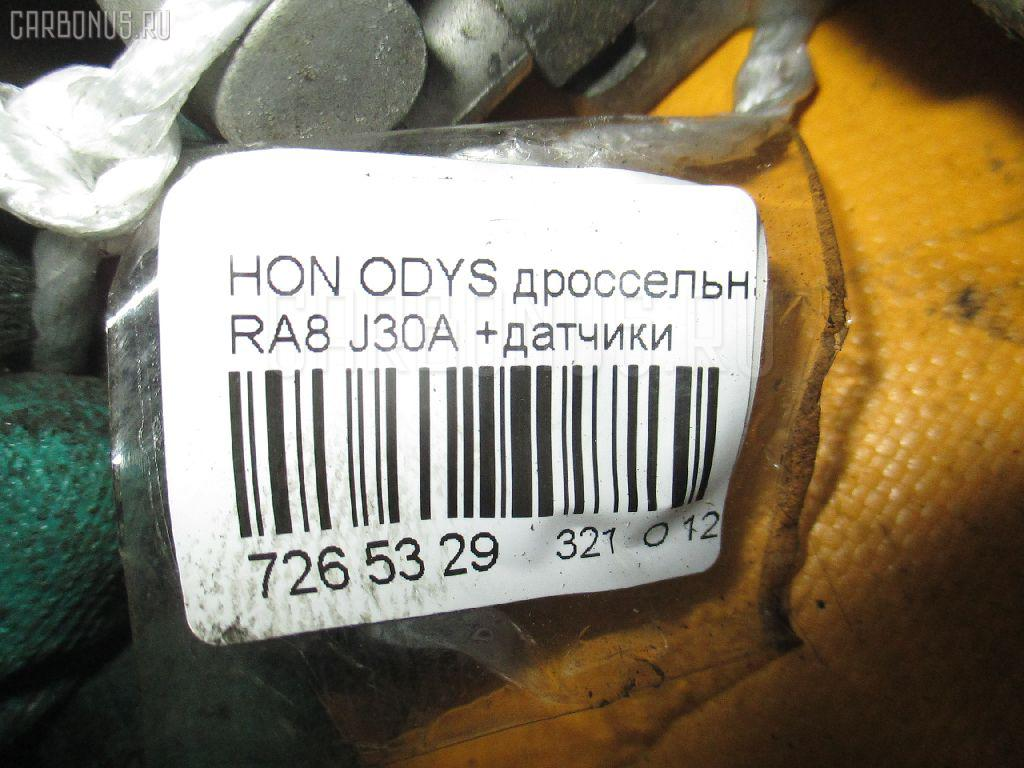 Дроссельная заслонка HONDA ODYSSEY RA8 J30A Фото 3