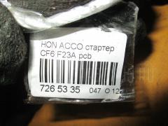 Стартер HONDA ACCORD WAGON CF6 F23A Фото 3