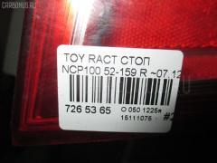 Стоп TOYOTA RACTIS NCP100 Фото 4