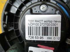 Мотор печки TOYOTA RACTIS NCP100 Фото 3