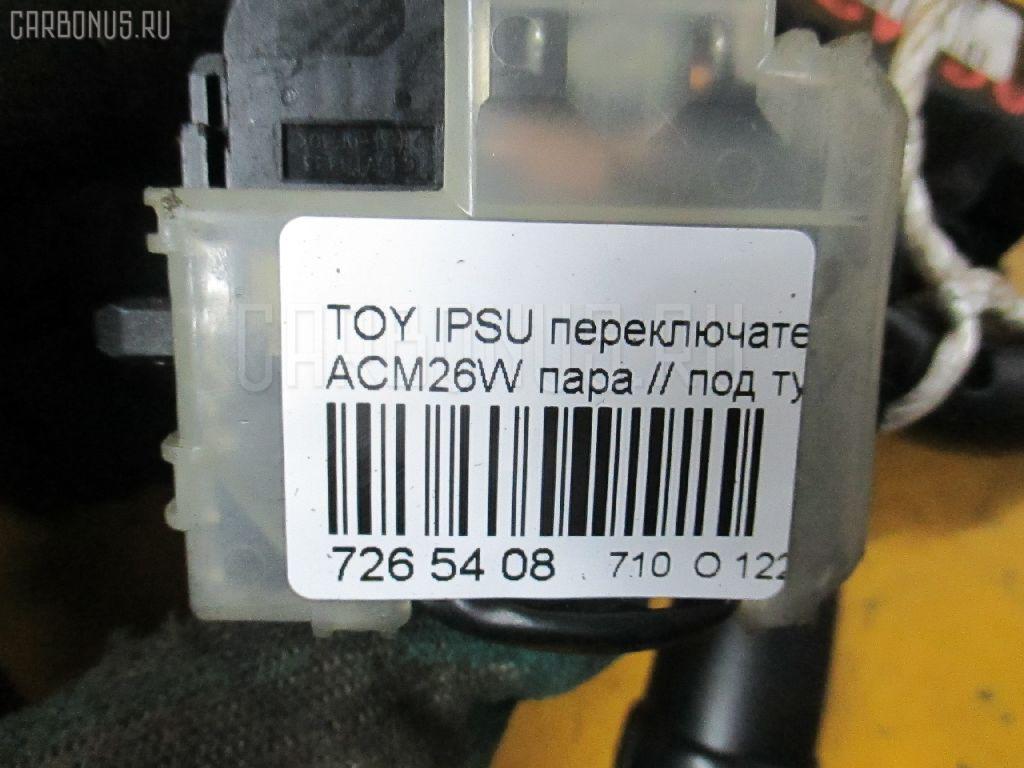 Переключатель поворотов TOYOTA IPSUM ACM26W Фото 3
