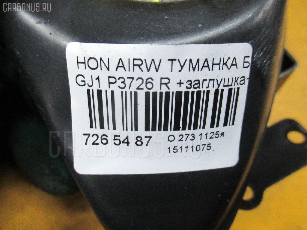 Туманка бамперная HONDA AIRWAVE GJ1 Фото 3