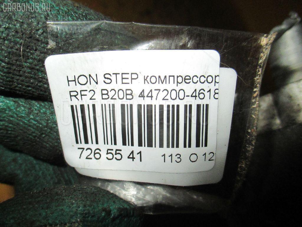 Компрессор кондиционера HONDA STEPWGN RF2 B20B Фото 4