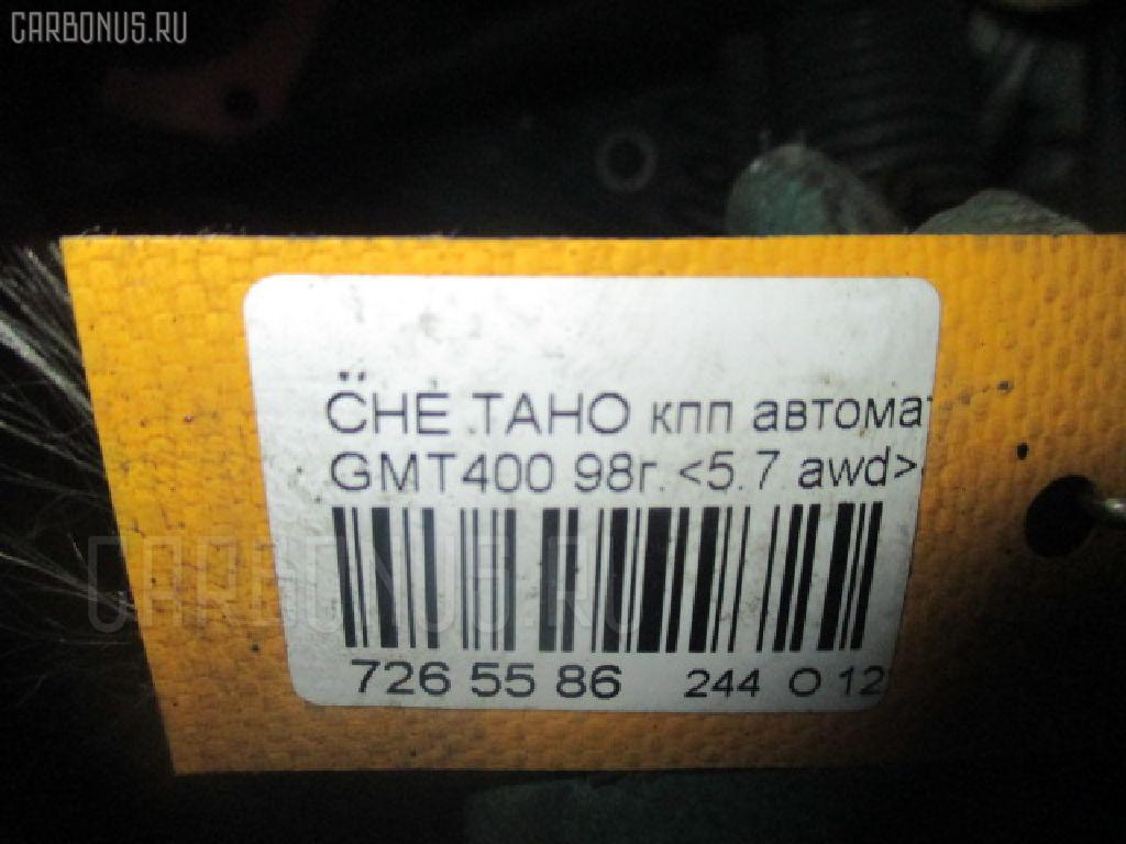 КПП автоматическая CHEVROLET TAHOE GMT400 L31 Фото 8