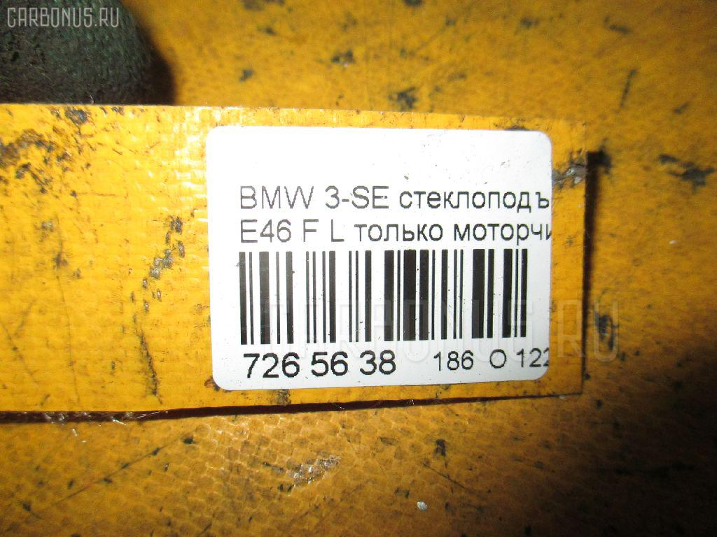 Стеклоподъемный механизм BMW 3-SERIES E46 Фото 4