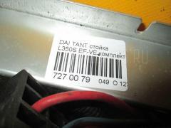 Стойка амортизатора Daihatsu Tanto L350S EF-VE Фото 11