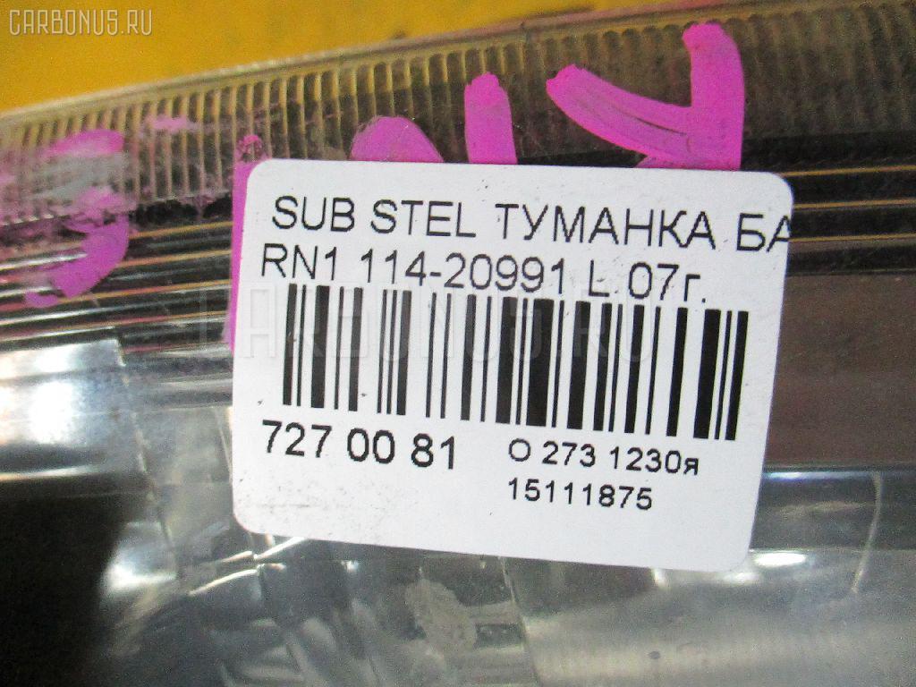 Туманка бамперная SUBARU STELLA RN1 Фото 3