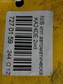 КПП автоматическая Nissan KA24DE Фото 6