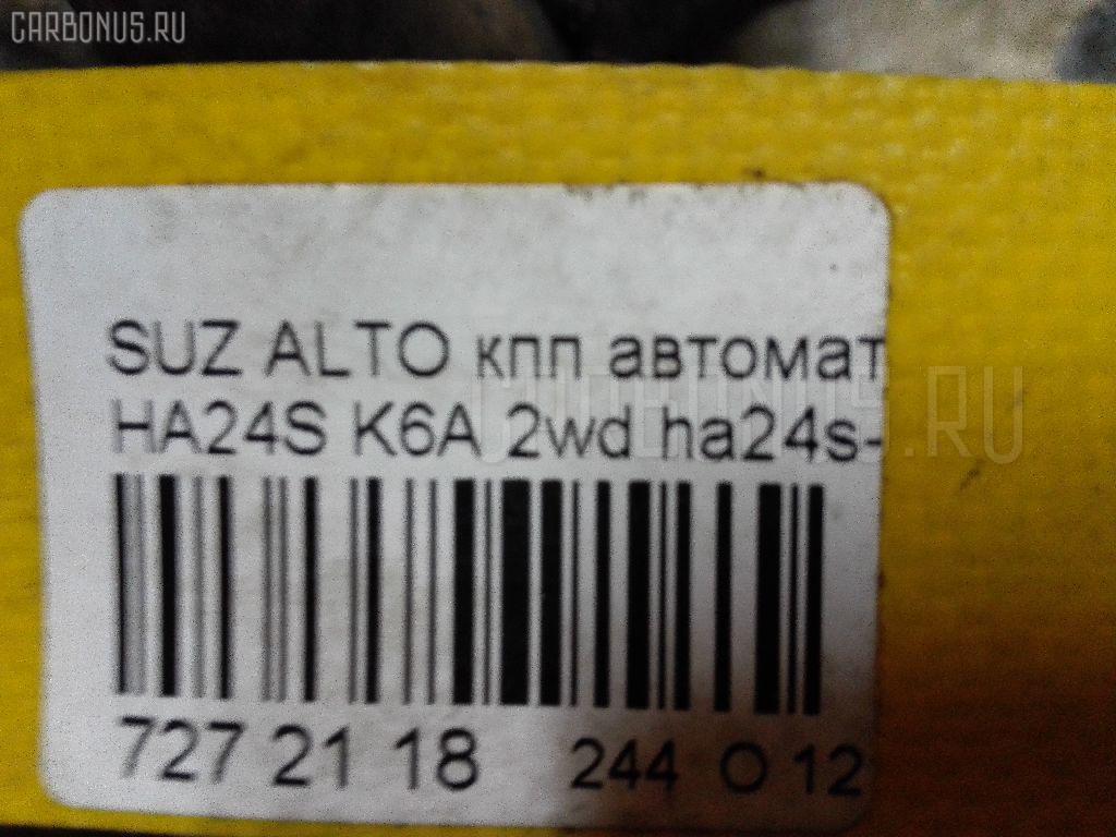 КПП автоматическая SUZUKI ALTO HA24S K6A Фото 9