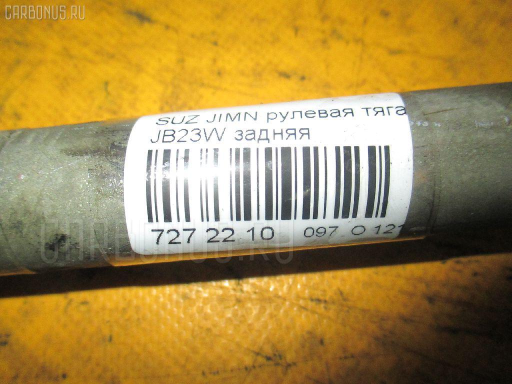 Рулевая тяга SUZUKI JIMNY JB23W Фото 2