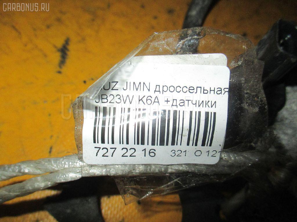 Дроссельная заслонка SUZUKI JIMNY JB23W K6A Фото 3
