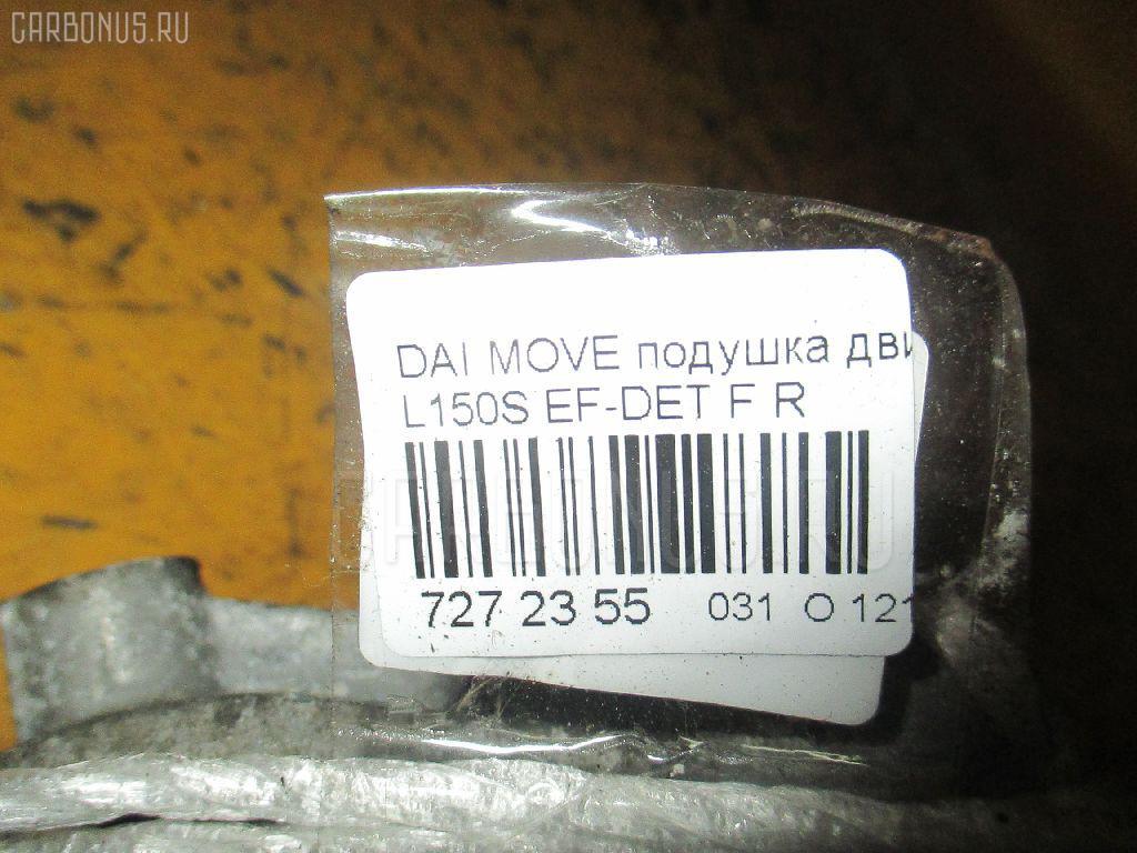 Подушка двигателя DAIHATSU MOVE L150S EF-DET Фото 3