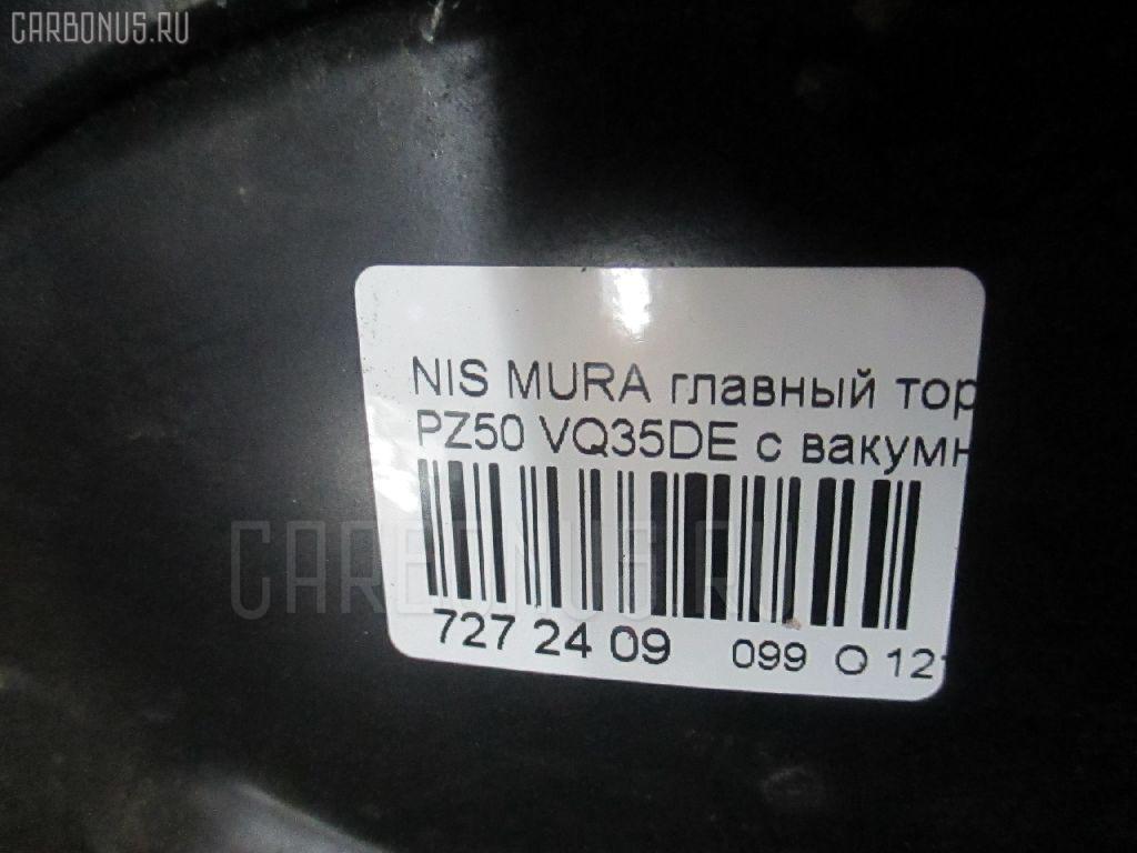 Главный тормозной цилиндр NISSAN MURANO PZ50 VQ35DE Фото 4